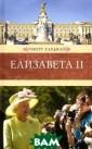 Елизавета II Ро берт Хардман Кн ига посвящена н ынешней королев е Великобритани и Елизавете II.  Она унаследова ла престол в 25  лет, провела н есколько глобал