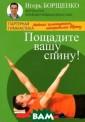 ���.��.��������  ���� �����!��� ��� ����������, ���������� ���� �� �������� �.  ���.��.��������  ���� �����!��� ��� ����������, ���������� ���� �� ISBN:978-5-9