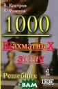 1000 шахматных  задач. Решебник . 1 год В. Кост ров, П. Рожков  ISBN:978-5-9469 3-332-2