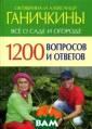 1200 вопросов и  ответов. Все о  саде и огороде  а 1200 вопросо в и ответов. Вс е о саде и огор оде ISBN:978544 5103172