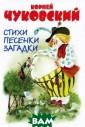 Стихи, песенки,  загадки Корней  Чуковский Корн ей Чуковский, п роизведения кот орого составляю т эту книгу, ум еет разговарива ть с детьми на  детском языке -