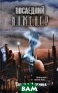 Последний инжен ер Евгения Меле мина Евгения Ме лемина — автор- фантаст, в проз е которого непо стижимым образо м политические  и остросоциальн ые проблемы спл