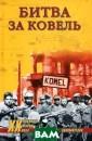 Битва за Ковель  Р. О. Пономаре нко В первой по ловине 1944 г.  Красная армия п редприняла две  попытки захвата  важного трансп ортного узла -  Волынского горо