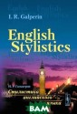 English Stylist