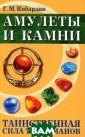 Амулеты и камни . Таинственная  сила талисманов  Г. М. Кибардин  Амулеты, талис маны и обереги  выполняют схожи е функции. Это  магические камн и, предметы, ра