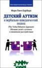Детский аутизм  и вербально-пов еденческий подх од (The Verbal  Behavior Approa ch). Обучение д етей с аутизмом  и связанными р асстройствами М эри Линч Барбер