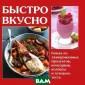 Быстро, вкусно  Руфанова Е. Ваш ему вниманию пр едставлена книг а рецептов блюд  из замороженны х продуктов, ко нсервов, колбас ы и готового те ста.  ISBN:978-