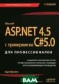 ASP.NET 4.5 с п римерами на C#  5.0 для професс ионалов Адам Фр имен Создавайте  приложения ASP .NET профессион ального качеств а с помощью это го всеобъемлюще