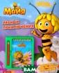 Пчелка Майя. Ле сные приключени я. Развивающая  книжка с блокно том и карандашо м а В этой удив ительной книжке  тебя ждут Пчел ка Майя и ее др узья! Хорошо ли