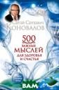 500 важных мысл ей для здоровья  и счастья Серг ей Сергеевич Ко новалов В этой  книге - мысли п рофессора С.С.К оновалова о вел ичии Вселенной,  о месте Челове