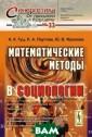 Математические  методы в социол огии А. К. Гуц,  Ю. В. Фролова,  Л. А. Паутова  Настоящая книга  посвящена изло жению элементов  математической  социологии. Он