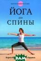 Йога для спины  Лорен Фишмен, К эрол Эрдмен Кни га познакомит ч итателя с разли чными причинами  болей в спине  и с лечебными п озами йоги. Бла годаря простым