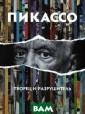 Пикассо. Творец  и разрушитель  Арианна Стасино пулос-Хаффингто н Пабло Пикассо  - художник, ко торый, возможно , сильнее всех  своих современн иков выразил в