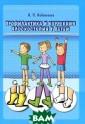 Профилактика и  коррекция плоск остопия у детей  Н. П. Недовесо ва В книге пред ставлены эффект ивные методики,  направленные н а профилактику  и коррекцию пло