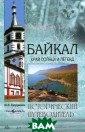Байкал. Край со лнца и легенд Ю . П. Супруненко  Байкал — один  из самых просла вленных символо в России! А так же обширный рег ион, включающий  Прибайкалье с