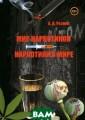 Мир наркотиков  - наркотики в м ире А. Д. Резни к Книга предста вляет собой шир окую панораму с овременных свед ений о психоакт ивных веществах  (наркотиках),
