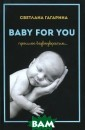 Baby for You Св етлана Гагарина  Человечеству н еизменно во все  времена остава лась присуща ве ра в светлое бу дущее и в возмо жную реальность  - ту, в котору