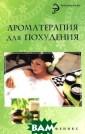 Ароматерапия дл я похудения М.  А. Василенко По  статистике при мерно 70% женщи н мечтают похуд еть, но далеко  не все решаются  на борьбу с ли шними килограмм