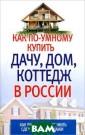 Как по умному к упить дачу, дом , коттедж в Рос сии Л. Орлова В  книге очерчен  круг проблем, с  которыми может  столкнуться че ловек, приобрет ая в собственно