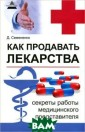 Как продавать л екарства. Секре ты работы медиц инского предста вителя Д. Семен енко Дмитрий Се мененко работае т в международн ой фармацевтиче ской компании.