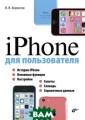 iPhone для поль зователя В. В.  Борисов Книга п редставляет соб ой практическое  руководство по  использованию  iPhone. В ней п одробно описаны  основные функц