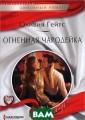Гейтс.Огненная  чародейка Гейтс  Гейтс.Огненная  чародейка ISBN :978-5-227-0502 0-5