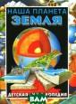 Наша планета -  Земля. Детская  энциклопедия Ба рсотти Ренцо Мы  живём на удиви тельной планете , которую назыв аем Земля. Толь ко подумай, ско лько всего долж