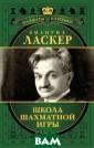 Школа шахматной  игры Эмануил Л аскер Эта книга  является самым  полным сборник ом шахматных тр удов Эмануила Л аскера на сегод ня в мире. Поми мо часто издава
