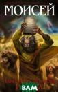 Моисей. Тайна 1 1-й заповеди Ис хода Иосиф Кант ор Этот роман з аставляет по-но вому взглянуть  на героев Ветхо го Завета. Это  – не скучный пе ресказ Священно