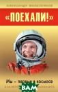 `Поехали!` Мы –  первые в космо се Александр Же лезняков К 80-л етию Юрия Гагар ина. Подлинная  история величай шего прорыва XX  века. Неизвест ные подробности