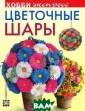 Цветочные шары  В. А. Лаптева И зготовление из  бумаги декорати вных цветочных  шаров - абсолют но новый вид ру коделия, которы й непременно пр идется вам по д
