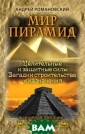 Мир пирамид. Це лительные защит ные силы. Загад ки строительств а и назначения  Андрей Романовс кий Почему-то п ирамиды у всех  ассоциируются с  Египтом... Зна