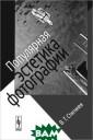 Популярная эсте тика фотографии  В. Т. Стигнеев  Эта книга адре сована тем, кто , увлекаясь фот ографией, хотел  бы правильно о ценивать резуль таты съемок, ра