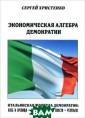 Экономическая а лгебра демократ ии. Христенко С . - ISBN:978-96 6-190-461-2