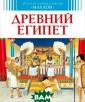 Древний Египет  Филипп Симон, М ари-Лор Буэ Кто  такие фараоны?  Как они управл яли Древним Еги птом? Могла ли  женщина стать ф араоном? Каким  богам поклоняли