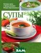 ГМ.ГД.Супы Щерб о Г. ГМ.ГД.Супы  ISBN:978-5-434 6-0237-2