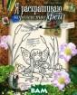 Я раскрашиваю к оролевство фей  Илия-Орели Шало н Раскрашивай в  королевстве фе й. Путешествуй  вместе с Лили.  Рисуй вместе с  Бусинкой.  ISBN :978-5-389-0600