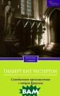 Скандальное про исшествие с отц ом Брауном Гилб ерт Кит Честерт он В книгу воше л один из самых  известных цикл ов рассказов -  СКАНДАЛЬНОЕ ПРО ИСШЕСТВИЕ С ОТЦ