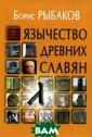 Язычество древн их славян Б. А.  Рыбаков 640 ст р.Книга принадл ежит перу выдаю щегося историка  и археолога, з натока культуры  древней и сред невековой Руси