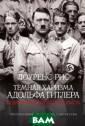 Темная харизма  Адольфа Гитлера . Ведущий милли оны в пропасть  Лоуренс Рис Адо льф Гитлер, нен авидящий людей  психопат, прест упник, повинный  в смерти более