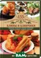 Блины и блинчик и С. В. Семенов а В книге вы на йдете огромное  количество разн ообразных рецеп тов приготовлен ия блинов и бли нчиков с начинк ой или без нее.