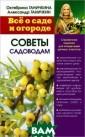 Советы садовода м Октябрина Ган ичкина, Алексан др Ганичкин Из  предлагаемой кн иги вы узнаете,  как правильно  посадить плодов о-ягодные культ уры и ухаживать