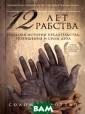 12 лет рабства.  Реальная истор ия предательств а, похищения и  силы духа Солом он Нортап В 185 3 году книга «1 2 лет рабства»  всполошила амер иканское общест