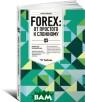 Forex. �� ����� ��� � ��������  ����� ������� � ����� `���� ��� ������ �������� ���, ������-��� �������� ������ �� � �������� � �������� ������ �� ���������� �