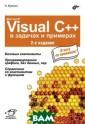 Microsoft Visua l C++ в задачах  и примерах Н.  Культин Книга п редставляет соб ой сборник прог рамм и задач дл я самостоятельн ого решения. Пр имеры различной