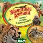 Животные Африки  И. В. Травина  `Самая первая э нциклопедия` -  это великолепна я серия познава тельных книг дл я самых юных чи тателей, котора я наглядно и до