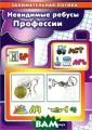 Невидимые ребус ы. Профессии С.  Н. Савушкин Пе ред вами книжка  с ребусами для  дошколят. В не й представлены  красочные и ин тересные темати ческие ребусы,