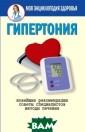 Гипертония Д. В . Нестерова Гип ертония - забол евание, связанн ое с регулярным  повышением арт ериального давл ения. Согласно  статистике, в н астоящее время