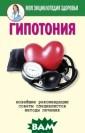 Гипотония А. Г.  Красичкова Гип отония характер изуется регуляр ным понижением  артериального д авления. Многие  люди не обраща ют внимания на  сопутствующие б