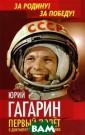 Юрий Гагарин. П ервый полет в д окументах и вос поминаниях А. И . Первушин 12 а преля 1961 года  — самая светла я дата в истори и XX века. В то т день советски